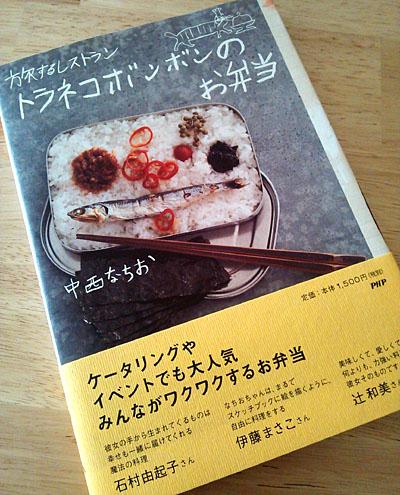 「旅するレストラン・トラネコボンボンのお弁当」に掲載されました